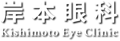 岸本眼科タイトルロゴ